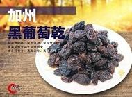 【大連食品】加州黑葡萄乾 (600G/包)