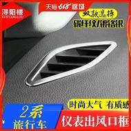寶馬BMW F46 2系旅行車改裝內飾 F46 2系旅行車儀表台出風口飾條裝飾貼