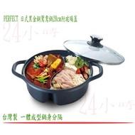 『24小時』 PERFECT 日式黑金鋼 鴛鴦鍋 火鍋 28cm 附玻璃蓋 一體成型鍋身分隔 適用電磁爐 露營專用