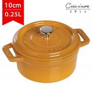 【Staub】Staub 圓形鑄鐵鍋 湯鍋 燉鍋 炒鍋 10cm 0.25L 芥末黃 法國製