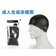 SPEEDO 成人合成泳帽UltraPace (游泳 蛙鏡【99300120】≡排汗專家≡