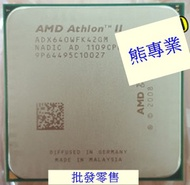 熊專業★ AMD Athlon ll X4 640(ADX640WFK42GM) ◎