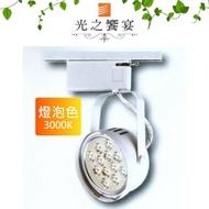 【光之饗宴】AR111 12珠 15W LED軌道燈 - 白(黃光)