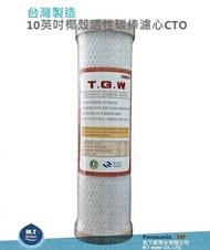 台灣製10英吋椰殼活性碳棒濾心CTO//逆滲透濾心/淨水器前三道