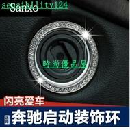 賓士 AMG Benz 一鍵啟動裝飾圈鑲鑽鑰匙孔點火開關裝飾圈水鑽裝飾