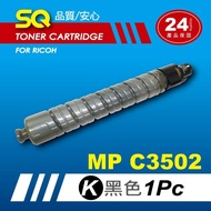 【SQ碳粉匣】for Ricoh MPC3502 黑色環保碳粉匣(適MP C3502 彩色雷射A3多功能事務機)