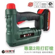【機械堂】台灣外銷 18v釘槍 電動釘槍 40分快充 送工具袋 兩用釘槍 ㄇ釘 T釘 木工 DIY 免空壓機 充電釘槍