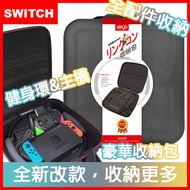 【DXP】Switch健身環大冒險專用全配件豪華立架收納包