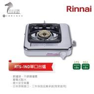 《林內Rinnai》RTS-1ND 單口台爐-液化/天然