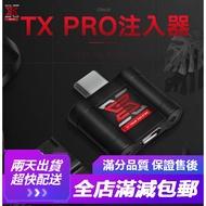 【全新現貨】TX9.0.1已破  tx破解 改機 SX Pro OS 任天堂NS序號 Switch破解注入器