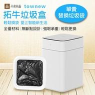 拓牛townew 垃圾袋 現貨 當天出貨 小米有品 垃圾盒 清潔袋 輕鬆換袋 拓牛智能垃圾桶 智能家電 耗材品【coni shop】