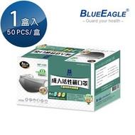【醫碩科技】藍鷹牌 NP-12K 台灣製平面成人活性碳口罩/口罩/平面口罩 單片包裝 絕佳包覆式折法 50入/盒