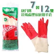 【九元生活百貨】康乃馨 12雙特殊處理家庭用手套/7吋 乳膠手套 清潔手套