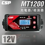 MT1200多功能智慧型充電器&檢測器/12V機車充電器 12V汽車充電器/電瓶保養