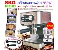 SKG เครื่องชงกาแฟสด 850W 1.5ลิตร รุ่น SK-1210 สีดำ , เครื่องชงกาแฟ เครื่องทำกาแฟ เครื่องกาแฟสด coffee machine แถมฟรีเครื่องบดกาแฟ