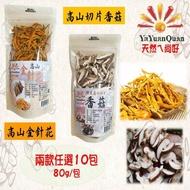 【亞源泉】台東特級切片香菇 高山金針花(兩款任選10包一組 80g)