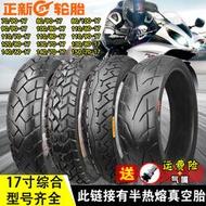 超低價熱賣正新輪胎摩托車真空胎90/100/110/120/130/140/150/60/70/80-17寸