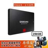 SAMSUNG三星 860 PRO 256GB 2.5吋/五年保/SSD固態硬碟/原價屋