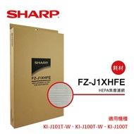 【SHARP夏普】KI-J100T-W/KI-J101T-W專用HEPA濾網(FZ-J1XHFE)