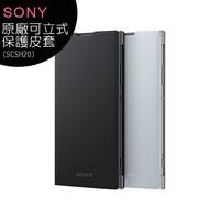 SONY Xperia XA2 Ultra 原廠可立式時尚保護殼/保護皮套 SCSH20