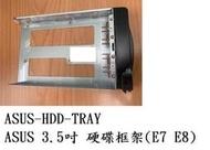 Tray(請看與遵守物品說明欄)ASUS-HDD-TRAY 3.5吋 硬碟框架(E7 E8) 台北可自取
