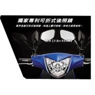 【LFM】SYM 原廠 專利 可折式 後視鏡 JETS 雷霆S FIGHTER六代 Racing G6 FNX VEGA