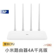 MI 小米路由器4A千兆版 分享器 小米盒子 四天線 數據機 網路分享器 路由器 雙核 Wifi 小米
