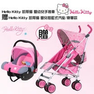 Hello Kitty 凱蒂貓 嬰幼兒手推車贈Hello Kitty 凱蒂貓 嬰兒提籃式汽座/豪華款