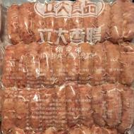 立大香腸 約80條 $560 fifi早餐批發購買滿2000免運費歡迎索取菜單