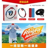 【免運】適用於Nintendo switch 遊戲健身環大冒險 NS Ring Fit 體感運動環