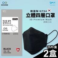 韓國正品KF94四層立體口罩25片x2盒-極致黑(KF94-BK)