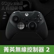5Cgo【權宇】真正玩家必備 Xbox Elite菁英無線藍芽控制器Series 2附帶一個攜帶盒和各種可互換組件 含稅