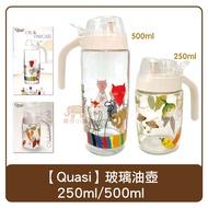 Quasi 玻璃油壺 甜蜜貓500ml/綠果園250ml 調味瓶 油罐 不浪費油壺 定量壺 醋壺 醬油壺 廚房用品