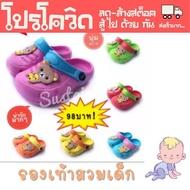 Sustainable รองเท้าหุ้มปลายเท้าเด็กสไตล์ Rilakkuma ลายหมี รองเท้าแตะเด็ก รองเท้าปิดเท้าเด็กเด็ก รองเท้าคัชชูเด็ก รองเท้าเด็ก รองเท้าเด็กลายการ์ตูน รองเท้าเด็กหญิง รองเท้าเด็กชาย รองเท้าแตะแบบสวมเด็ก รองเท้าสวมเด็ก
