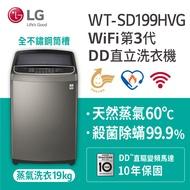 LG樂金 蒸善美19公斤變頻洗衣機 WT-SD199HVG