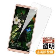 華為 HUAWEI Mate10Pro 透明 9H 鋼化玻璃膜(mate 10 Pro 手機 螢幕 鋼化膜 保護貼)