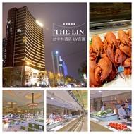 《舒活SOHO》可面交  台中THE LIN 林酒店 LV百匯 平日 午餐 / 晚餐 餐券 餐卷 2020新券