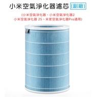 小米空氣淨化器濾芯/濾網 小米空氣淨化器 1/2/2S/3/Pro通用 經濟版 (藍色/副廠)