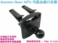 【Garmin Nuvi GPS冷氣出風口支架/支撐架】42/44/52/54/57/2457/40衛星導航用~不含背夾