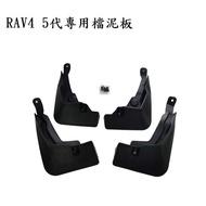 【桃園 國瑞精品】TOYOTA RAV4 5代 擋泥板
