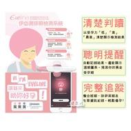 Eveline伊必測排卵檢測系統(附排卵試紙10入) 健康城