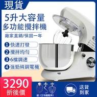 【台灣現貨】110V電動打蛋機 多功能5L攪拌機 1200W大功率 打奶油機 打蛋器和面機 攪拌器 廚師機【贈送三件套】