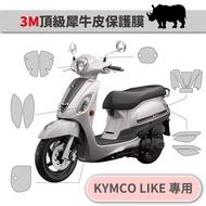 3M頂級犀牛皮卡夢 保護貼 貼膜 Kymco Like 125 150 Gozilla改裝配件 儀表板防刮 代貼