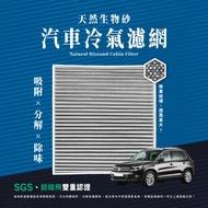 無味熊 生物砂蜂巢式汽車冷氣濾網 福斯Volkswagen(Golf 7代、Passat B8、Tiguan、Touran 適用)