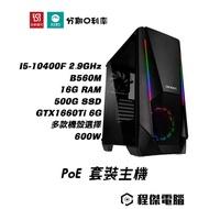 【流亡黯道PoE】流亡者 10400F/B560/16G/500G/1660Ti/600W 套裝主機『高雄程傑電腦』