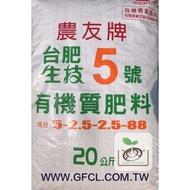 [禾康肥料]農友牌台肥生技5號有機質肥料/20KG(含運)限寄送台灣本島~