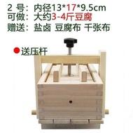 狂歡搶購#家用豆腐皮千張制作大型豆腐做的模具工具手工豆腐模壓制盤架子