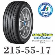 固特異 GOODYEAR EGP 2 Efficientgrip Performance 2 215-55-17
