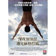 合友唱片 深夜加油站遇見蘇格拉底-(單碟版) Peaceful Warrior DVD