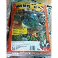** 多肉植物專用土 ** 10L/適合多肉植物生長發育【花田厝】m